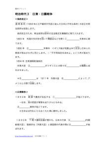 日清・日露戦争