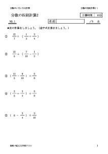 bunsusisoku2_1のサムネイル