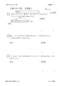 warizanbunsyodai1_1のサムネイル