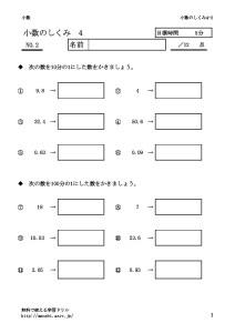 syosusikumi4_2のサムネイル