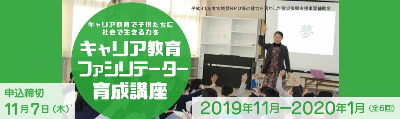 ファシリテーター育成講座2019