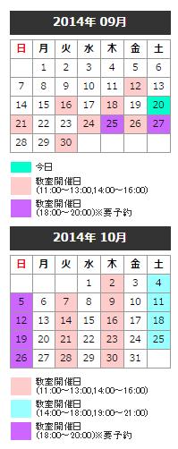 2014-09-20_21h33_03