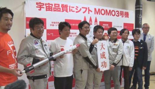 【NEWS】日本民間企業初!インターステラ社のMOMOの打ち上げが成功する