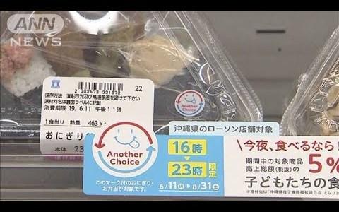 【NEWS】いよいよコンビニが食品ロス削減に向けて重い腰を上げる