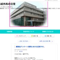 静岡厚生病院ブログ