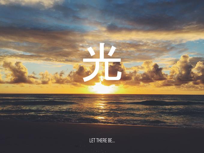 光: Let There Be...hikari new album meccagodzilla adum7