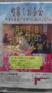 大阪今昔館でお茶会