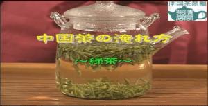 中国緑茶20140801-1