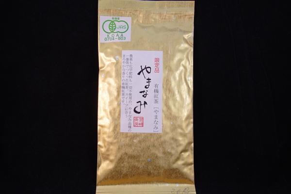 【宮崎県】宮崎茶房:限定品有機紅茶やまなみ2019-パッケージ