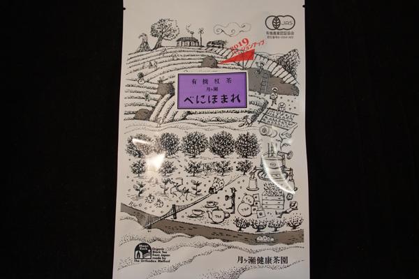有機紅茶月ヶ瀬べにほまれ2019:月ヶ瀬健康茶園【奈良県】-パッケージ