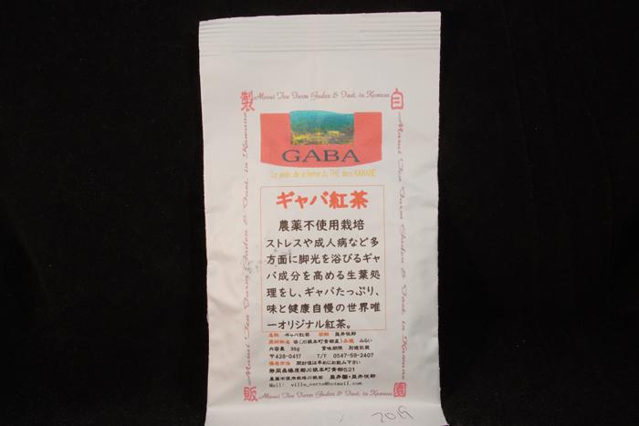 GABAギャバ紅茶2019:益井園【静岡県川根本町】-パッケージ