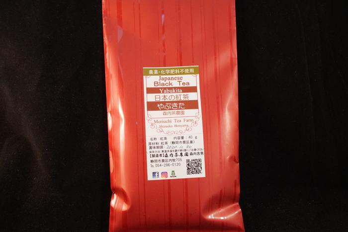 日本の紅茶やぶきた2019:森内茶農園【静岡県】-パッケージ