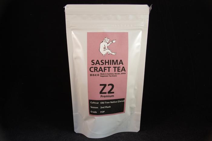 猿島紅茶Z2Premium2019 :長野園【茨城県猿島郡境町】-パッケージ