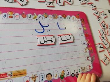 Cours d'arabe - Paris- Manahel