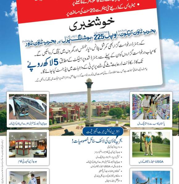 bahria-town-karachi-launch-within-week
