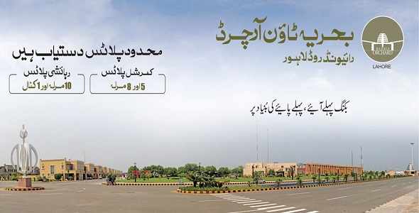 Bahria Orchard Lahore Phase 4 Ad Image