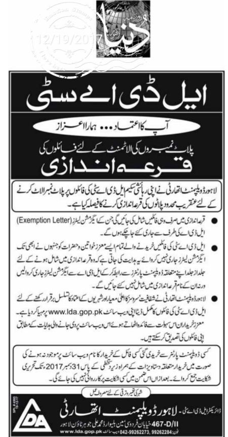 LDA Notice regarding LDA City Lahore