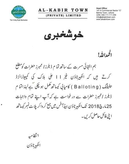 Ali-Block-Balloting