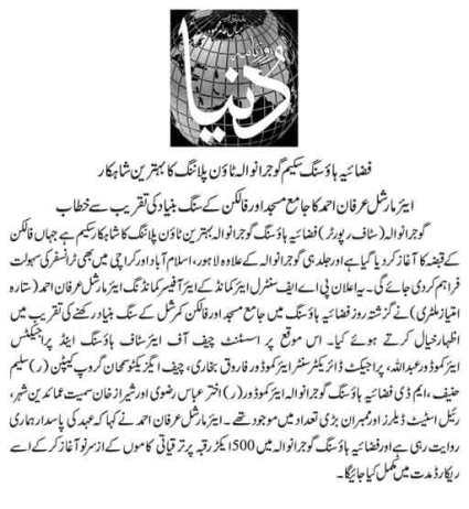 FazaiaHousing Gujranwala News