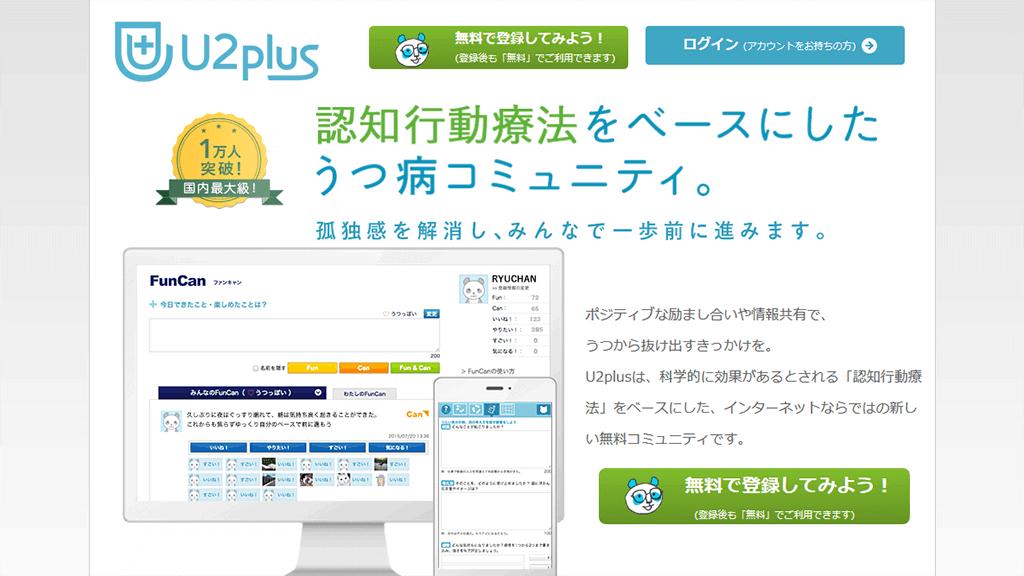 U2plus トップ画面