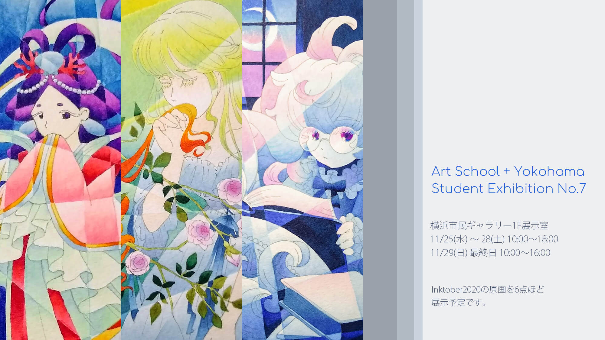 Art School+Yokohama Student Exhibition. No,7 出展のお知らせ