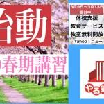 【東京】令和2年度都立高校合同説明会は「オンライン」で開催