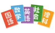 塾の選び方ガイド -