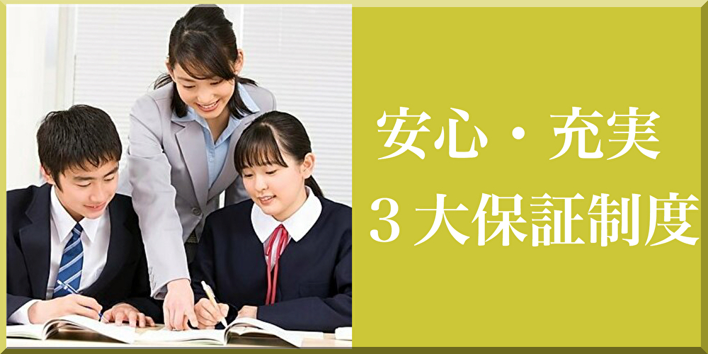 定期テスト、中学受験、高校受験に個別進学教室マナラボ 春期講習 -