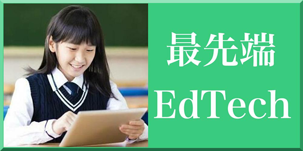 ICT教育  EdTech -