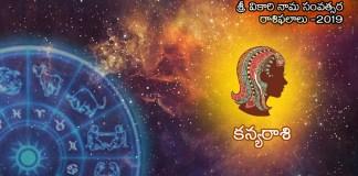 Ugadi Panchangam 2019 Kanya Rashi Rashi Phalalu