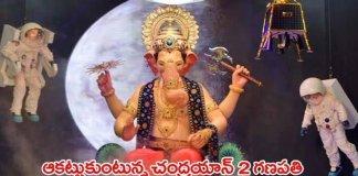 New Trend In vinayaka chavithi