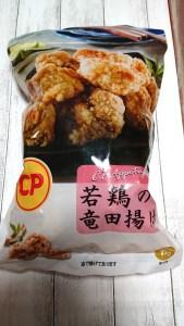 若鶏の竜田揚げ/コストコ
