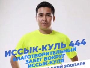 Кыргызстанец пробежал озеро Иссык-Куль за 5 дней
