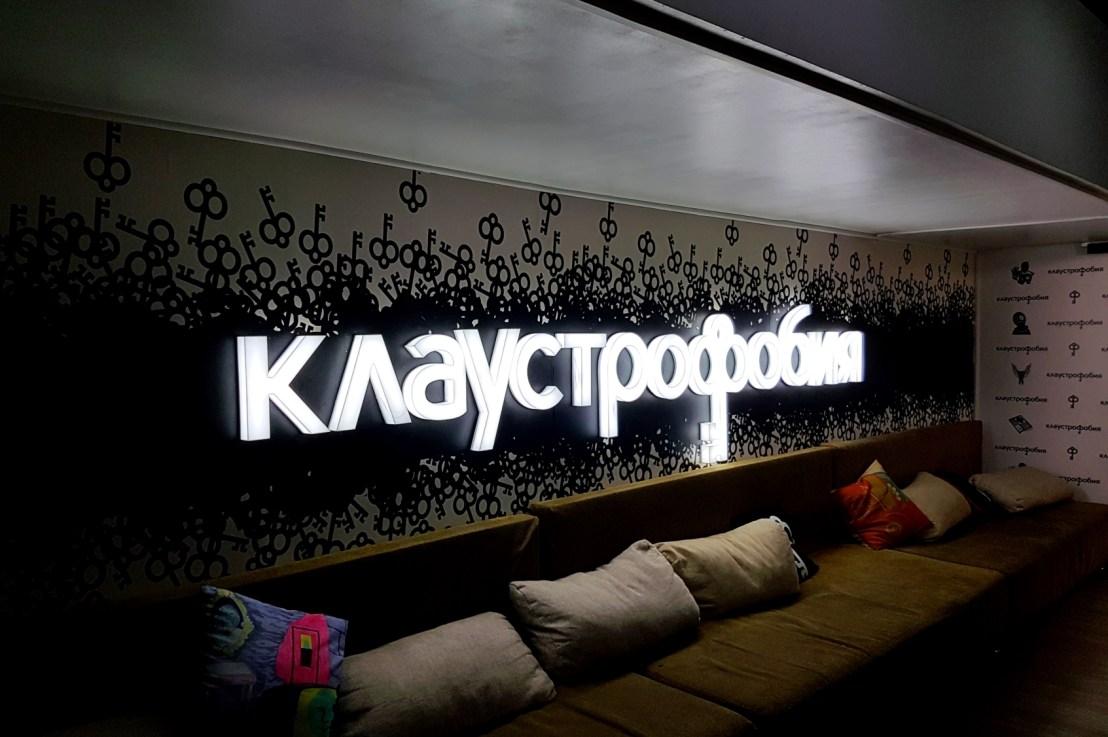חדרי בריחה במוסקבה