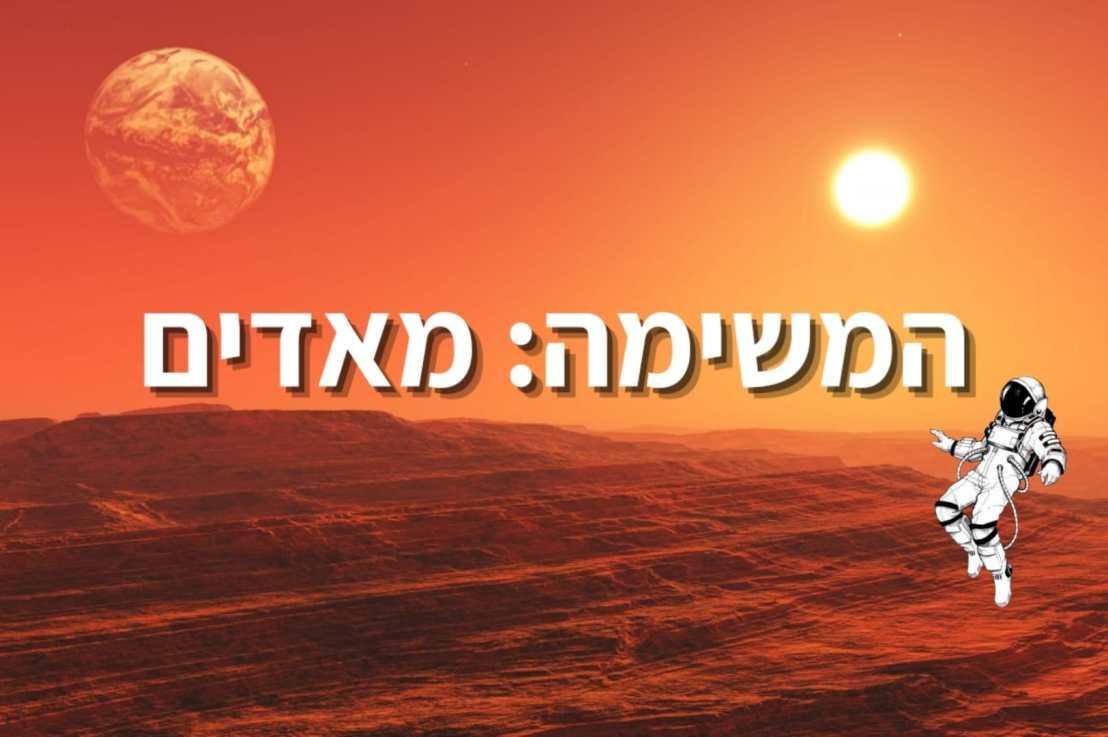 חדר בריחה המשימה:מאדים