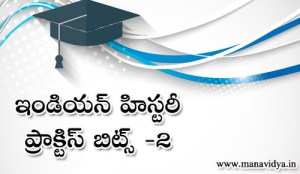 indian history practice bits in telugu