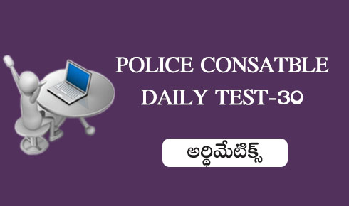 Police constable daily test 30 (Arithmetics)