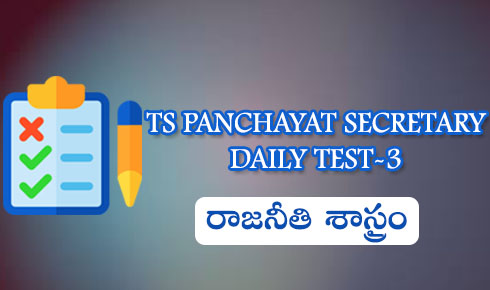 TS PANCHAYAT SECRETARY DAILY TEST-3