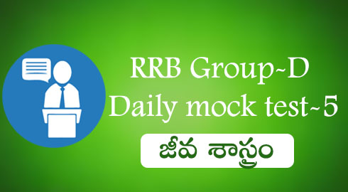 RRB Group-D daily mock test-5(Biology)