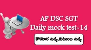 AP DSC SGT Daily mock test-14