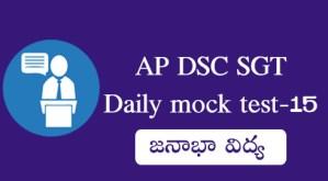 AP DSC SGT Daily mock test-15