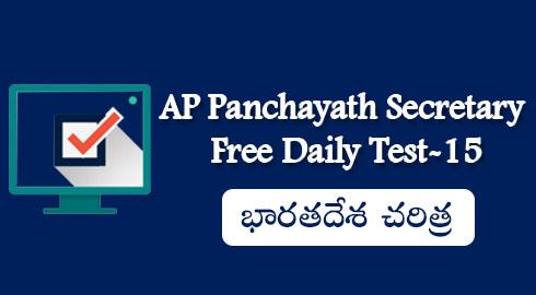 AP Panchayath Secretary Free Daily Test-15