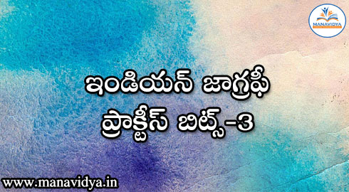 Indian Geography Practice bits in Telugu Free Download