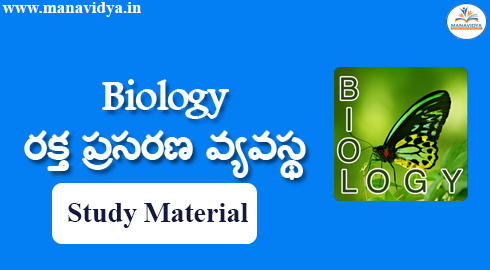 Biology-Circulatory System Study Material by Manavidya