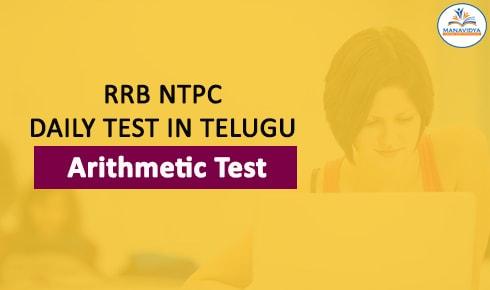 rrb ntpc free online exams in telugu