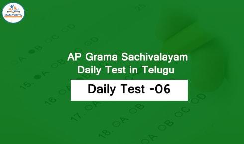 ap grama sachivalayam online exams study material in telugu