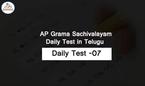 ap grama sachivalayam daily online exams in telugu