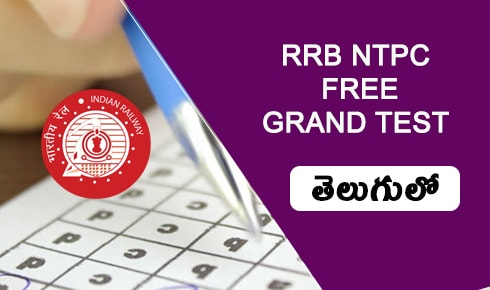 rrb ntpc online exams