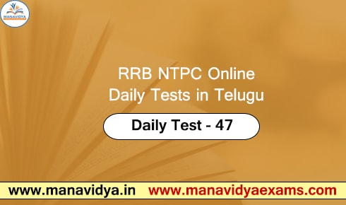 rrb ntpc and rrb group in telugu