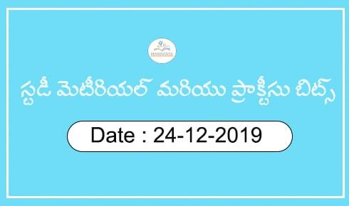 https://manavidya.in/download-sakshi-vidyaeaenadu-prathibhanamaste-telangana-vijethaandrajyothi-studynava-telangana-dipika-24-12-2019/